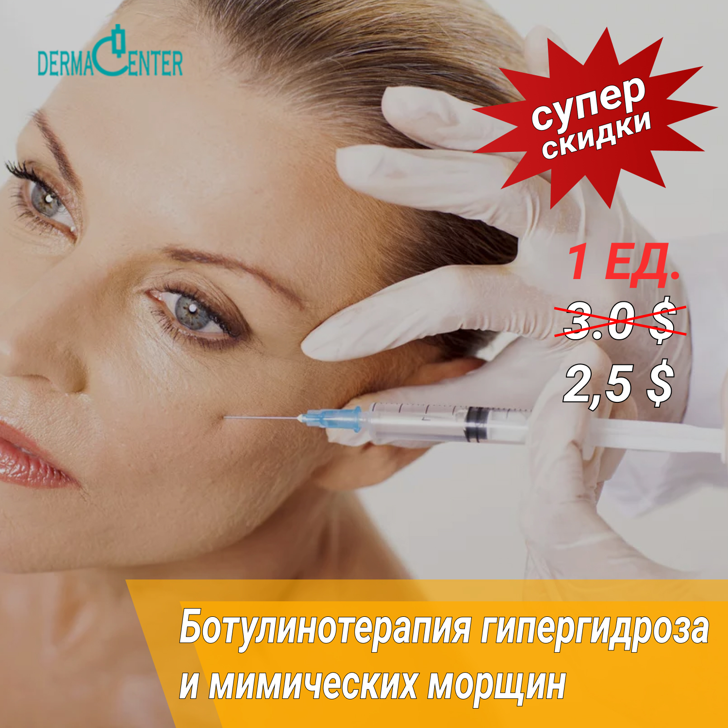 Botulinum therapy of hyperhidrosis and mimic wrinkles in Tashkent