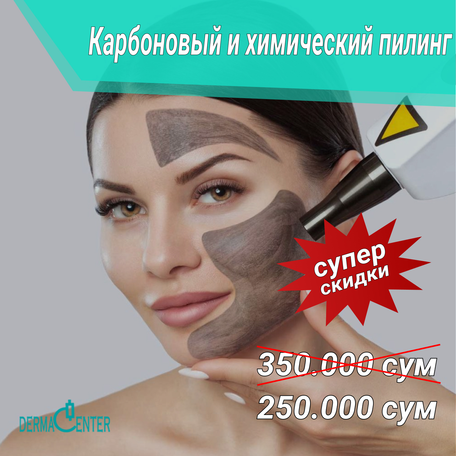 Chemical peelings in Tashkent